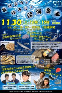 Read more about the article 食べよう!作ろう!深海魚